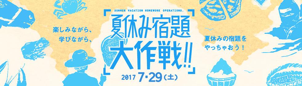 夏休み大作戦!