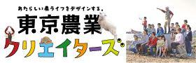 新刊書籍「東京農業クリエイターズ発売」amazonへ