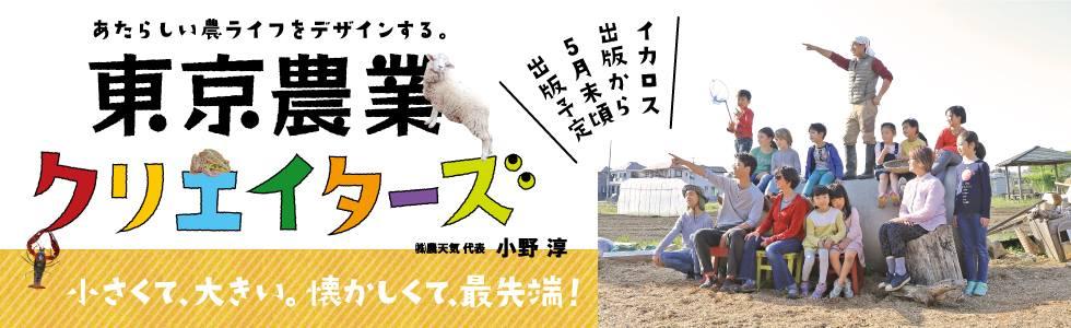 関連書籍 新刊「東京農業クリエイターズ」発売!amazonへ