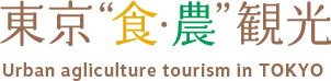 东京美食与田野风光旅游的指南 Urban agliculture tourism in Tokyo
