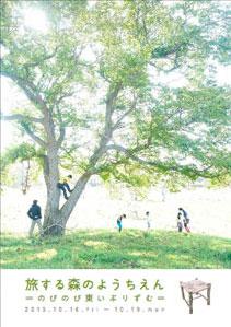 旅する森のようちえん のびのび東いぶりずむ報告書(北海道東胆振)