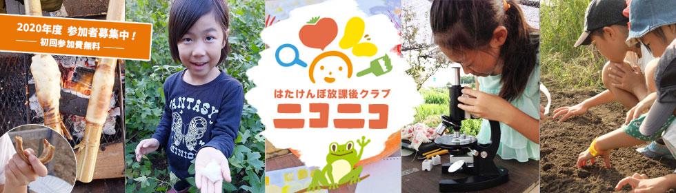 放課後クラブ「ニコニコ」2020年度 参加者募集中!