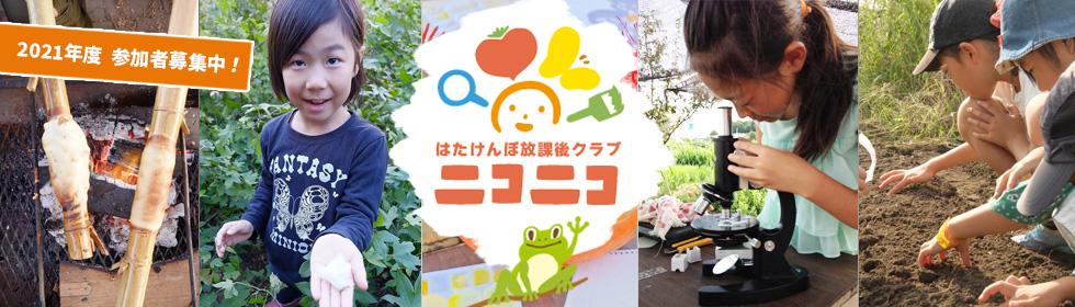 放課後クラブ 「ニコニコ」 2021年度 参加者募集中!