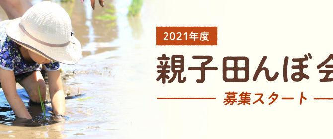 親子田んぼ体験、2021年度募集中!