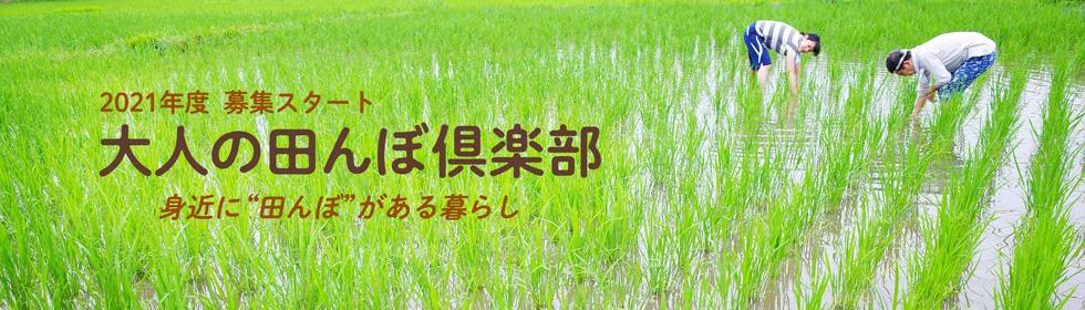 大人の田んぼ倶楽部